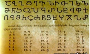 Georgian Language 3
